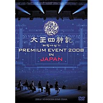「太王四神記」プレミアムイベント2008 in JAPAN DVD 初回限定版 / ペ・ヨンジュン