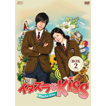 イタズラなKiss~Playful Kiss DVD-BOX2