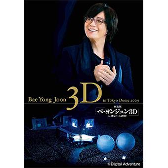 劇場版『ペ・ヨンジュン 3D in東京ドーム2009』 3D DVD&DVDセット