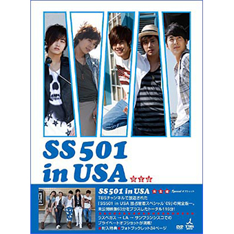 SS501 in USA -完全版- スペシャルオフショットDVD