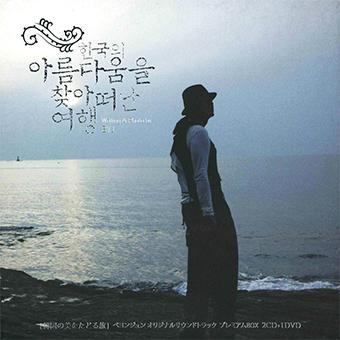 「韓国の美をたどる旅」OSTプレミアムBOX / ペ・ヨンジュン