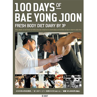 100 DAYS OF BAE YONG JOON / ペ・ヨンジュン