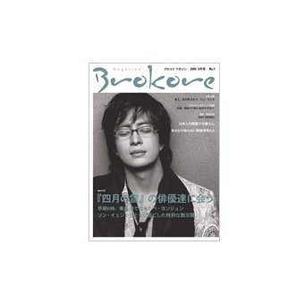 Brokore magazine   創刊号
