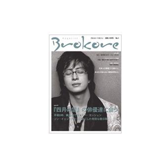 Brokore magazine   創刊号
