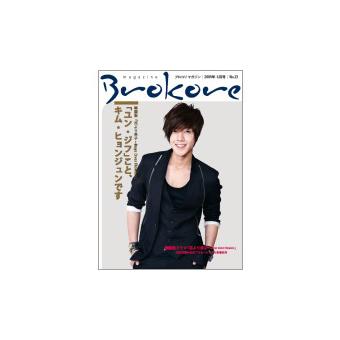 Brokore magazine   Vol.23