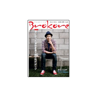 Brokore magazine   Vol.30