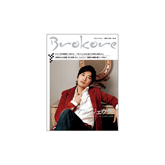 Brokore magazine Vol.10