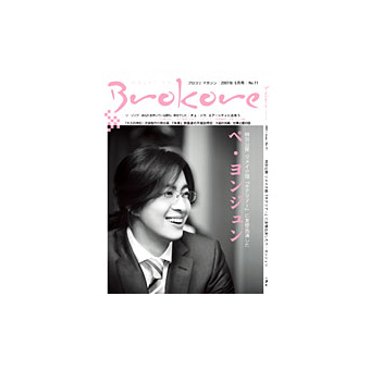 Brokore magazine   Vol.11