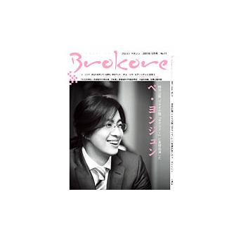 Brokore magazine   Vol.11