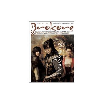 Brokore magazine  Vol.13