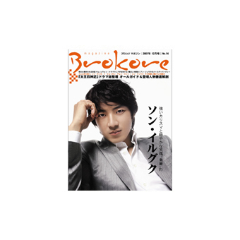 Brokore magazine   Vol.14