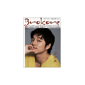 Brokore magazine Vol.15