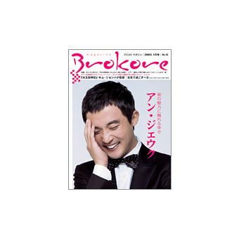 Brokore magazine   Vol.16