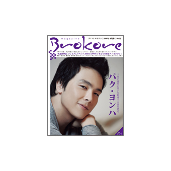 Brokore magazine Vol.18