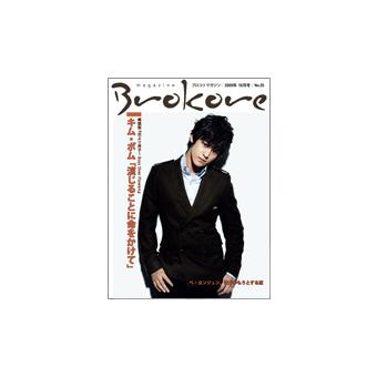 Brokore magazine   Vol.25