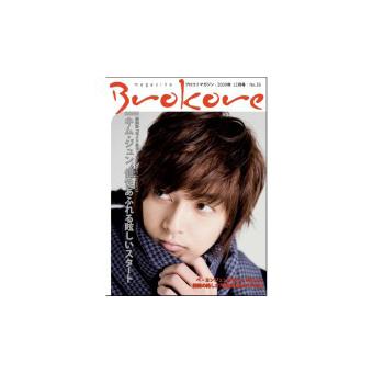 Brokore magazine   Vol.26