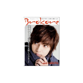 Brokore magazine   Vol.26