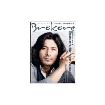 Brokore magazine   Vol.29