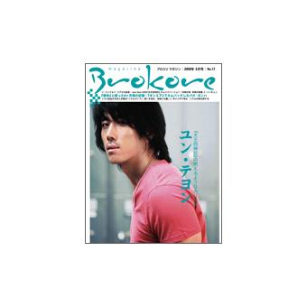Brokore magazine   Vol.17