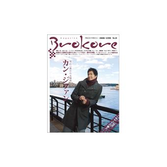 Brokore magazine Vol.20