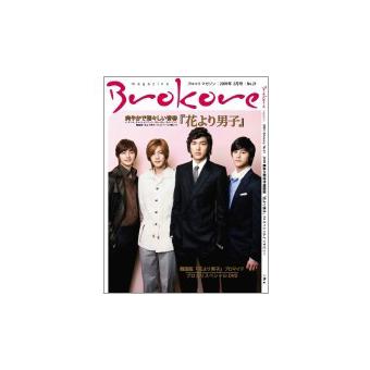Brokore magazine Vol.21