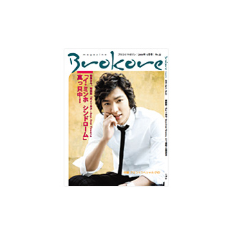 Brokore magazine   Vol.22