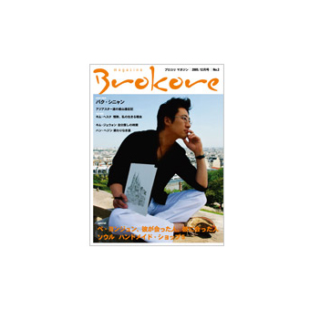 Brokore magazine   Vol.2