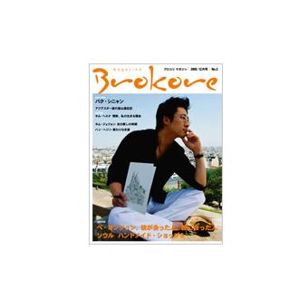 Brokore magazine Vol.2