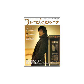 Brokore magazine   Vol.3