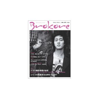 Brokore magazine   Vol.4