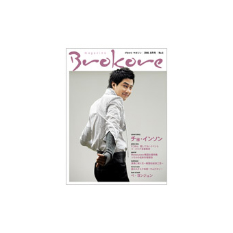 Brokore magazine   Vol.6