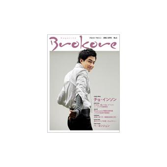 Brokore magazine Vol.6