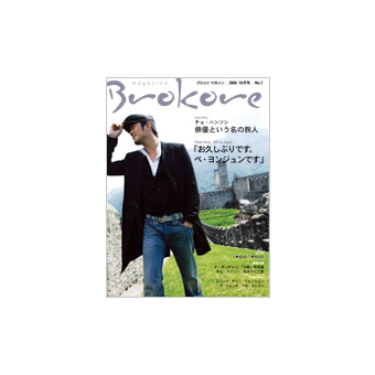 Brokore magazine Vol.7