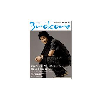 Brokore magazine Vol.9