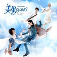 【韓国盤】美男(イケメン)ですね OST  Part2