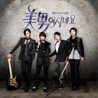 【韓国盤】美男(イケメン)ですね OST  Part1