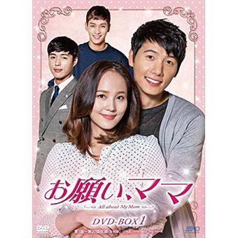 「お願い、ママ」 DVD-BOX1