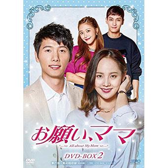 「お願い、ママ」 DVD-BOX2