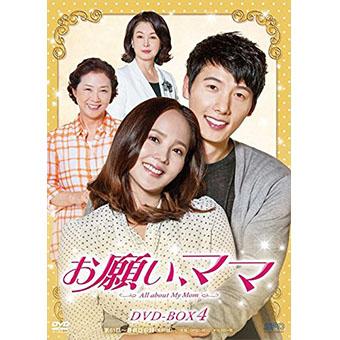 「お願い、ママ」 DVD-BOX4