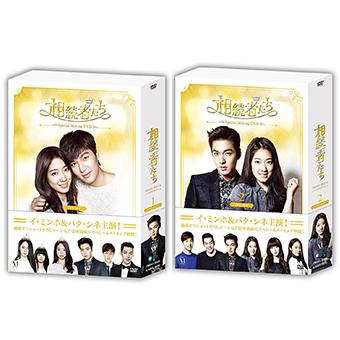相続者たち スペシャルメイキング DVD-BOXⅠ&ⅡSET