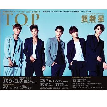 隔月『韓流 T.O.P』2015/11月号(VOL44)