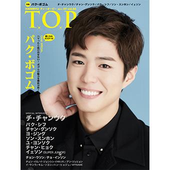 隔月『韓流T.O.P』2017/07月号(Vol.54)