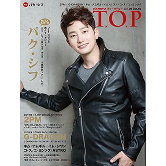 隔月『韓流T.O.P』2017/09月号(Vol.55)