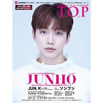 隔月『韓流T.O.P』2018/03月号(Vol.58)