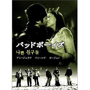 「バッドボーイズ」~アン・ジェウク コレクターズBOX~