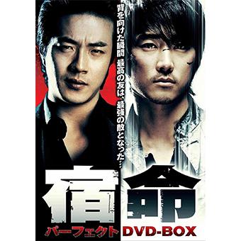 宿命パーフェクトDVD-BOX