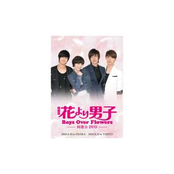 「花より男子~Boys Over Flowers 同窓会」DVD