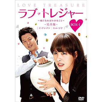 ラブ・トレジャー 夜になればわかること【完全版】DVD-BOX1