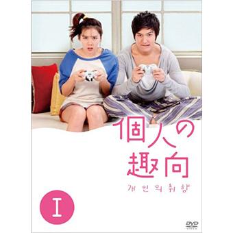 「個人の趣向」DVD-BOX1/2