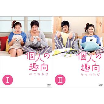 「個人の趣向」DVD-BOX 1&2セット